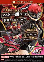 KOTOBUKIYA Pre-order Persona figure ARTFX J Kasumi Yoshizawa Phantom thief ver